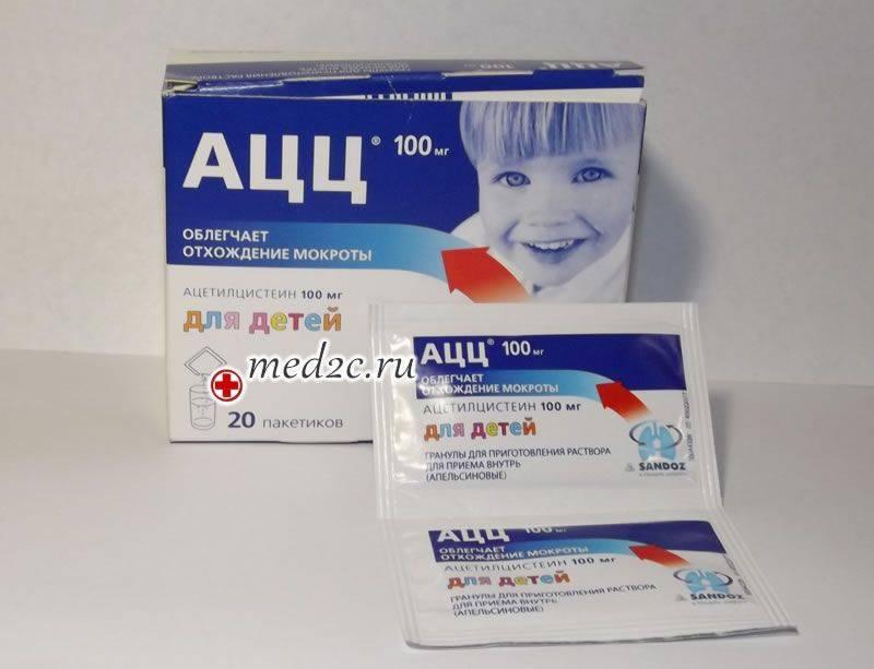Ацц® родителям. как лечить кашель у детей? лечебный массаж для ребенка. детские лекарства муколитики, отхаркивающие. ацетилцистеин.
