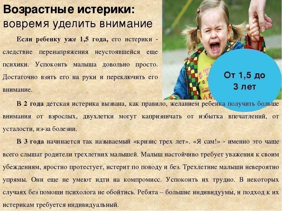 Детские истерики. как реагировать и предупредить?