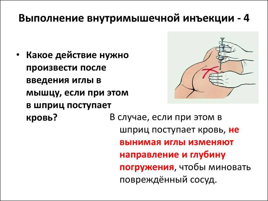 Внутривенные инъекции. укол в вену