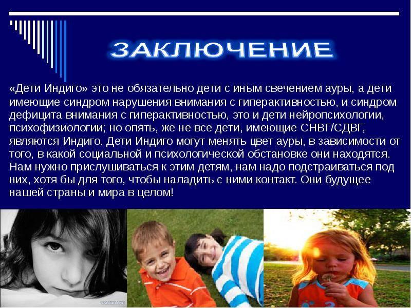 Как понять, что перед вами ребенок индиго? 6 признаков   book24: блог для мамы и ребенка   яндекс дзен