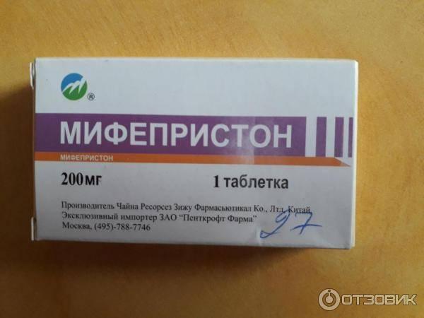 Таблетки от беременности : инструкция по применению | компетентно о здоровье на ilive