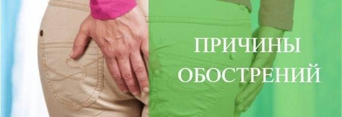Проктит – воспаление прямой кишки. когда болит в очень неудобном месте.