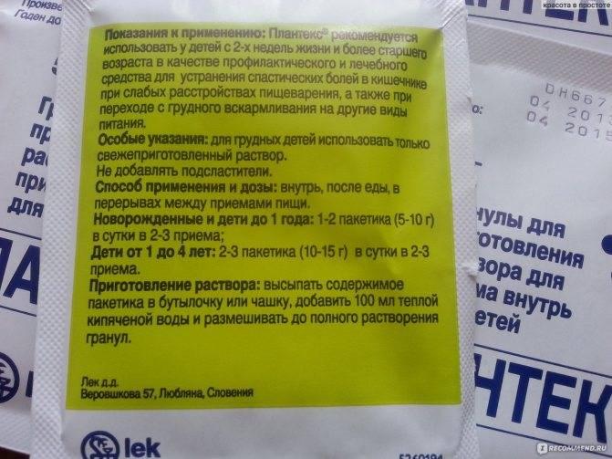 Плантекс: описание препарата и отзывы об эффективности