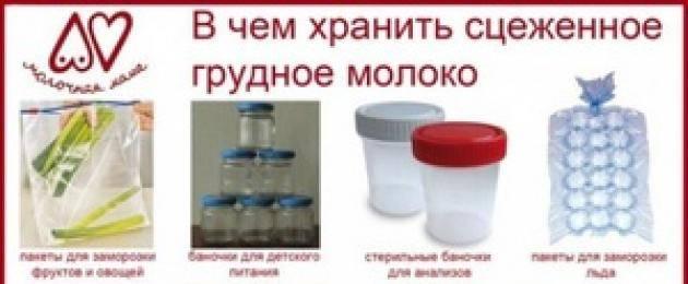В чем можно хранить грудное молоко, сколько времени оно останется свежим в холодильнике