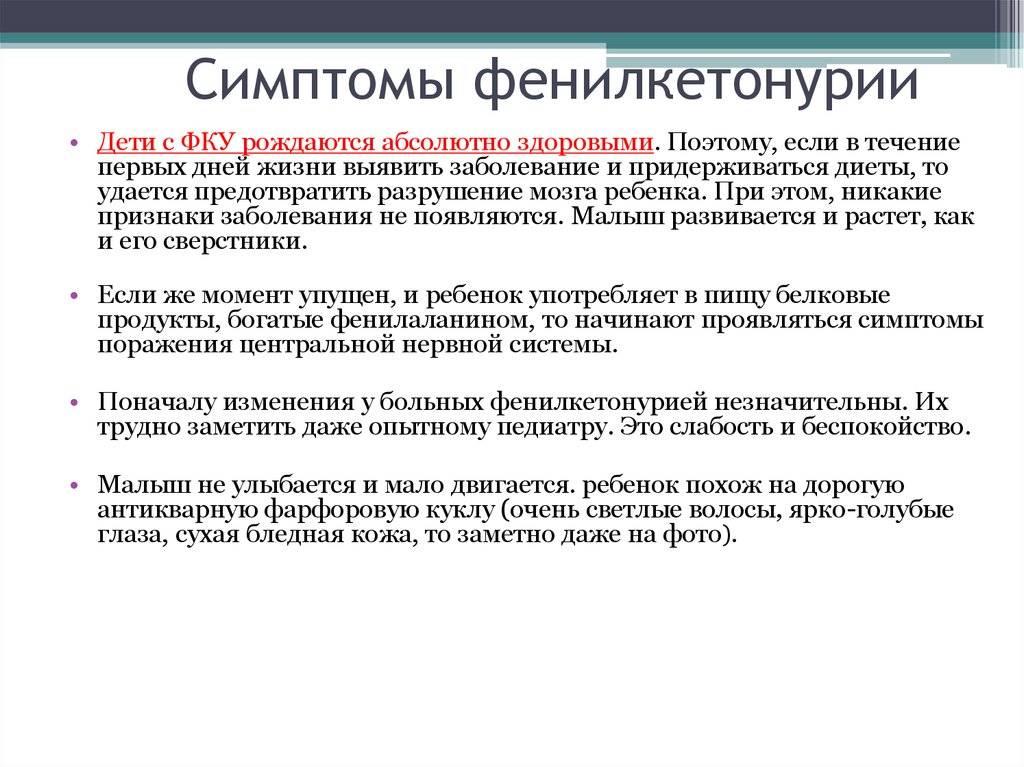 Фенилкетонурия                (фенилпировиноградная олигофрения)
