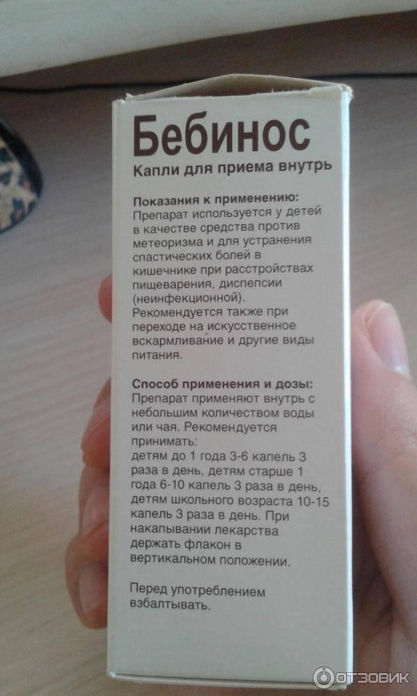 Бебинос - инструкция, отзывы, применение