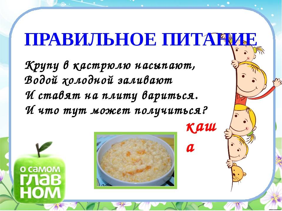 С какого возраста можно вводить в прикорм овсяную кашу