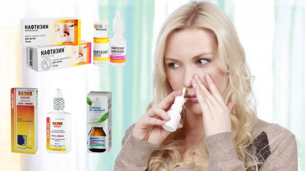 Хронический насморк у взрослых симптомы и лечение