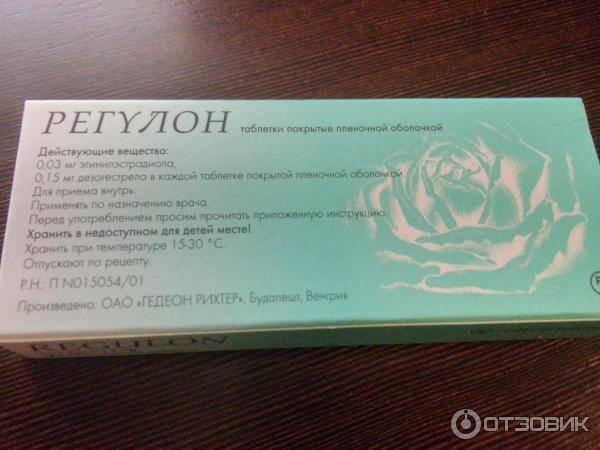 Экстренная контрацепция   таблетки 72 часа после акта