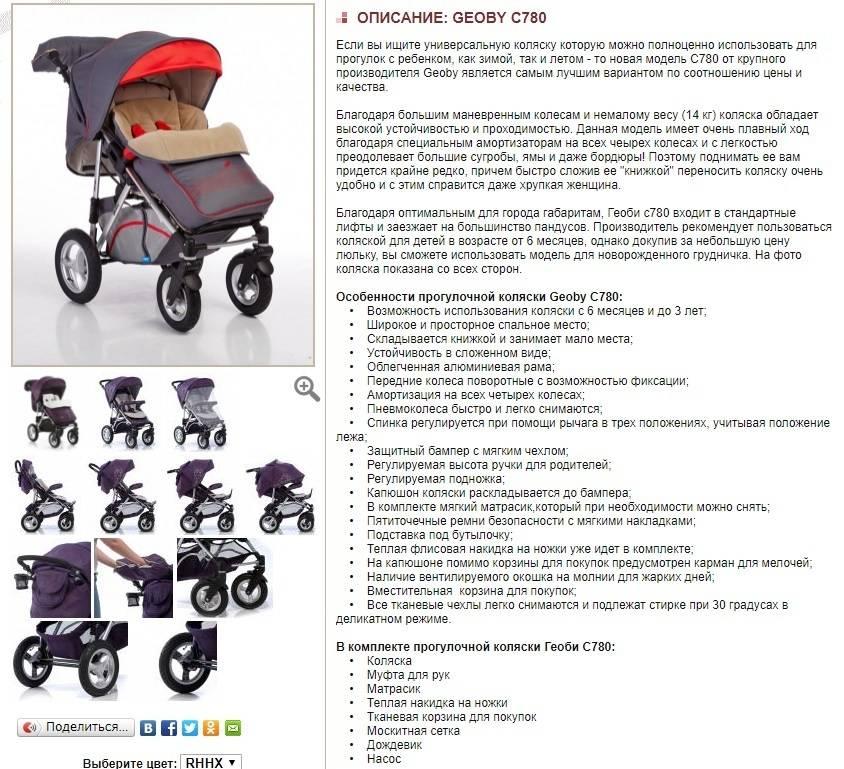 Как собрать коляску трансформер: пошаговая инструкция, особенности эксплуатации и ухода, фото и видео