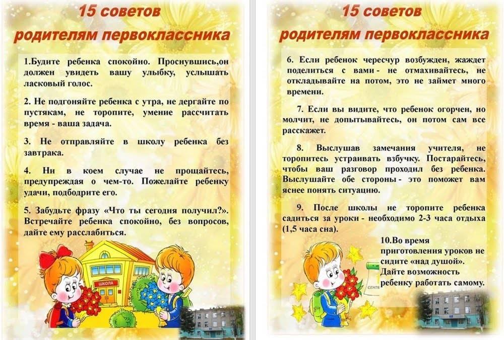 Что должен знать и уметь ребёнок к первому классу: знания для первоклассника