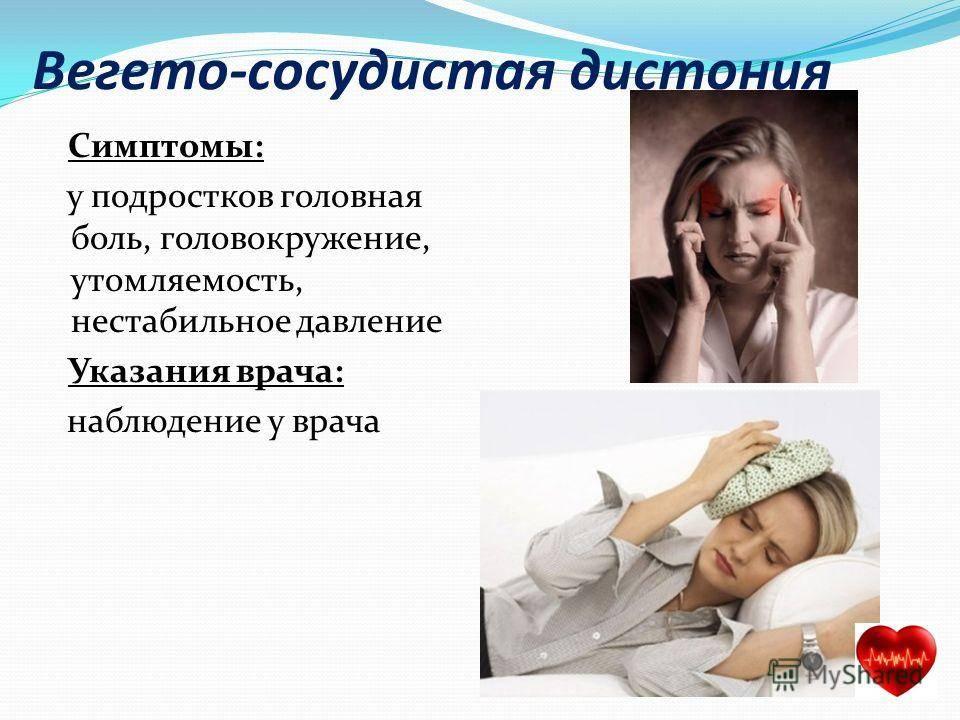 Вегетативно-сосудистая дистония у детей, лечение в нижнем новгороде   тонус лайф