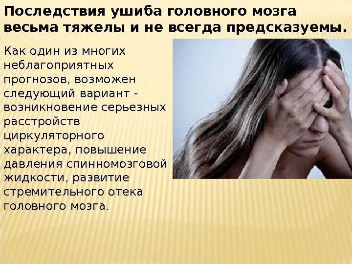 Осложнения после травм головного мозга (сотрясение, ушиб головного мозга)