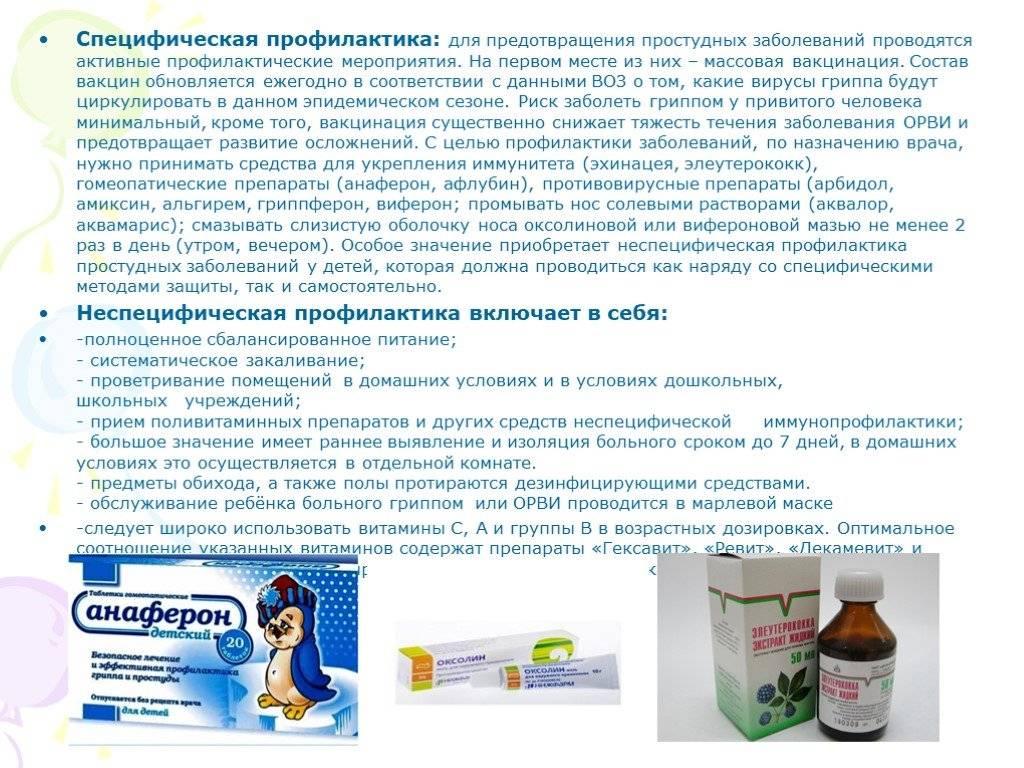Профилактика орви в осенний период. значение вакцинации против гриппа