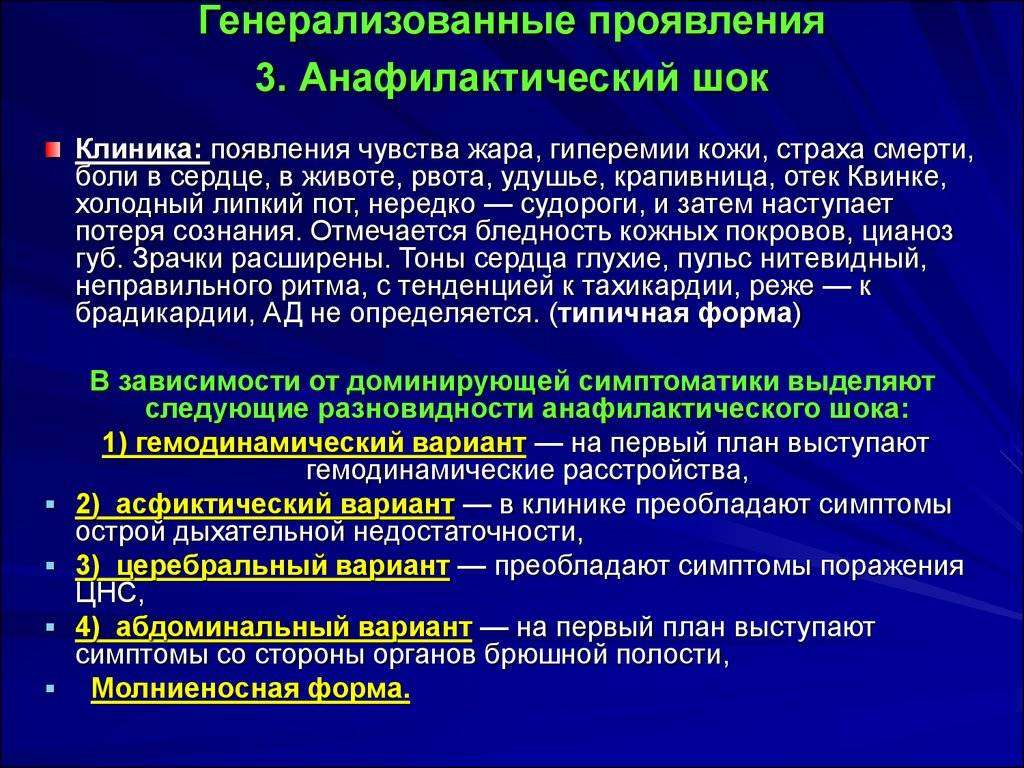 Анафилактический шок. клинические рекомендации российской ассоциации аллергологов и клинических иммунологов и общероссийской общественной организации «федерация анестезиологов и реаниматологов»