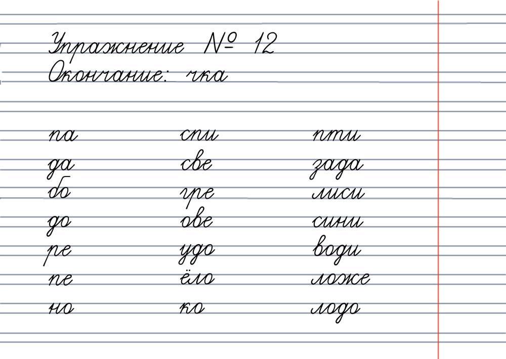 Как научить ребенка писать красиво и грамотно: диктанты без ошибок в 1-2 классе