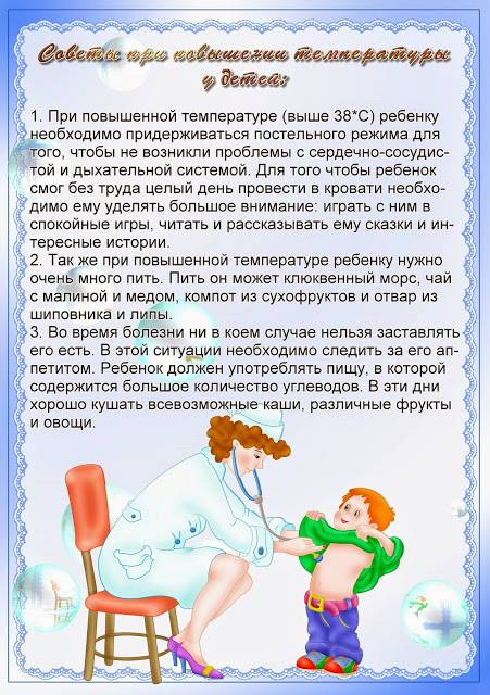 Высокая температура у ребенка: что делать?   ким