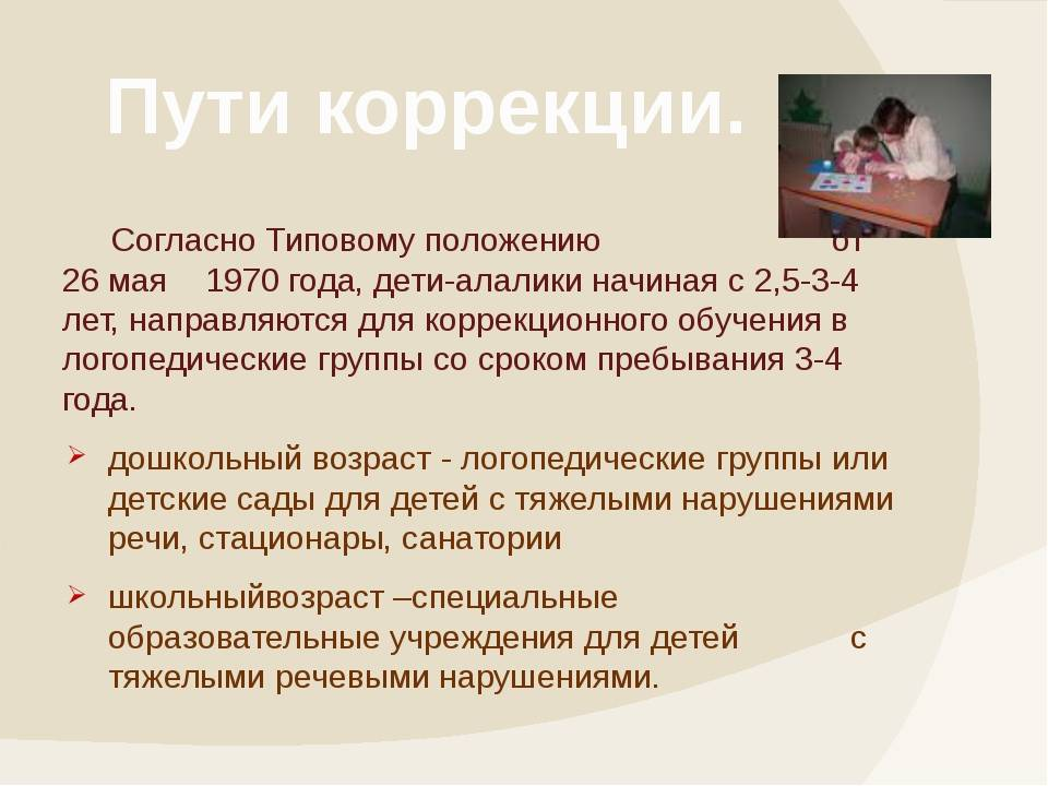 Алалия. симптомы, диагностика и лечение. - нарушения речи — центр развития речи в москва