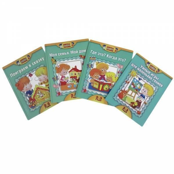 Книги для детей 2-3 лет: список и описание лучших