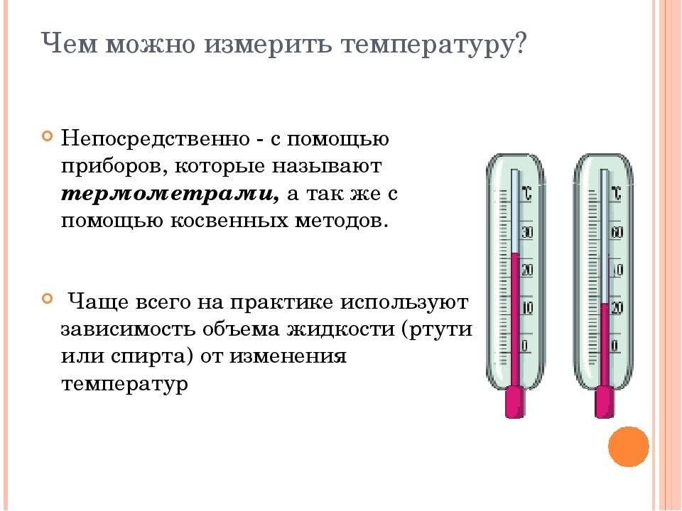 Температура тела у новорожденных и грудничков: нормальные показатели и отклонения от нормы