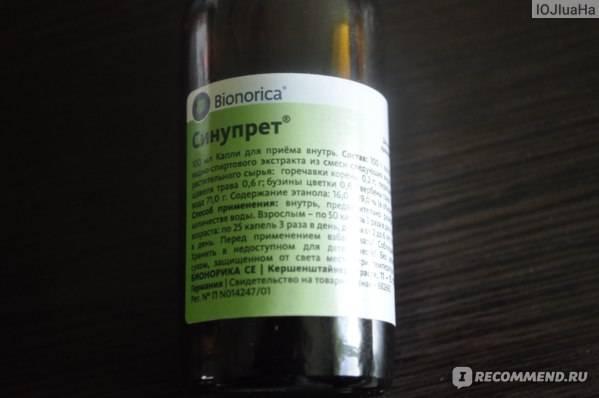 Лимфомиозот® (lymphomyosot)