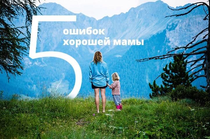 7 ошибок, которые делают все молодые мамы