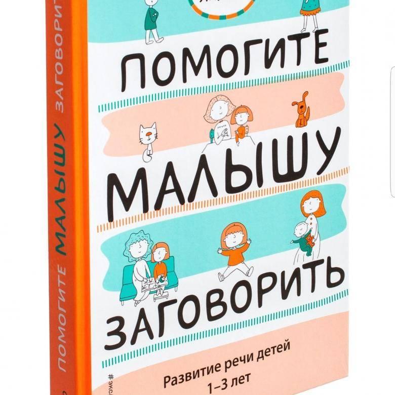 Заговор, чтобы ребенок заговорил: научился быстро читать, сильные, развитие