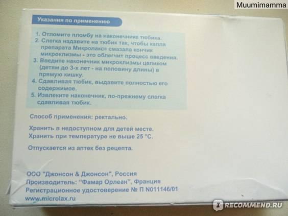 Микролакс в сравнении с пероральными средствами от запора | микролакс®