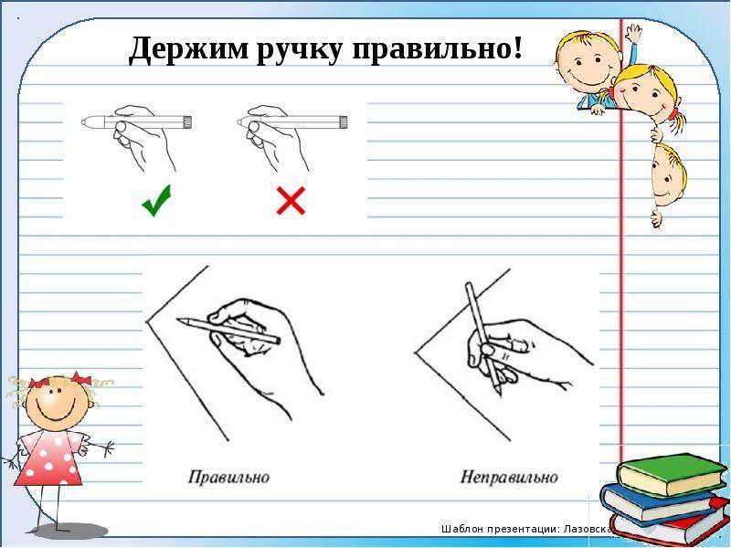 Как научить ребенка правильно держать ручку или карандаш — методики и советы