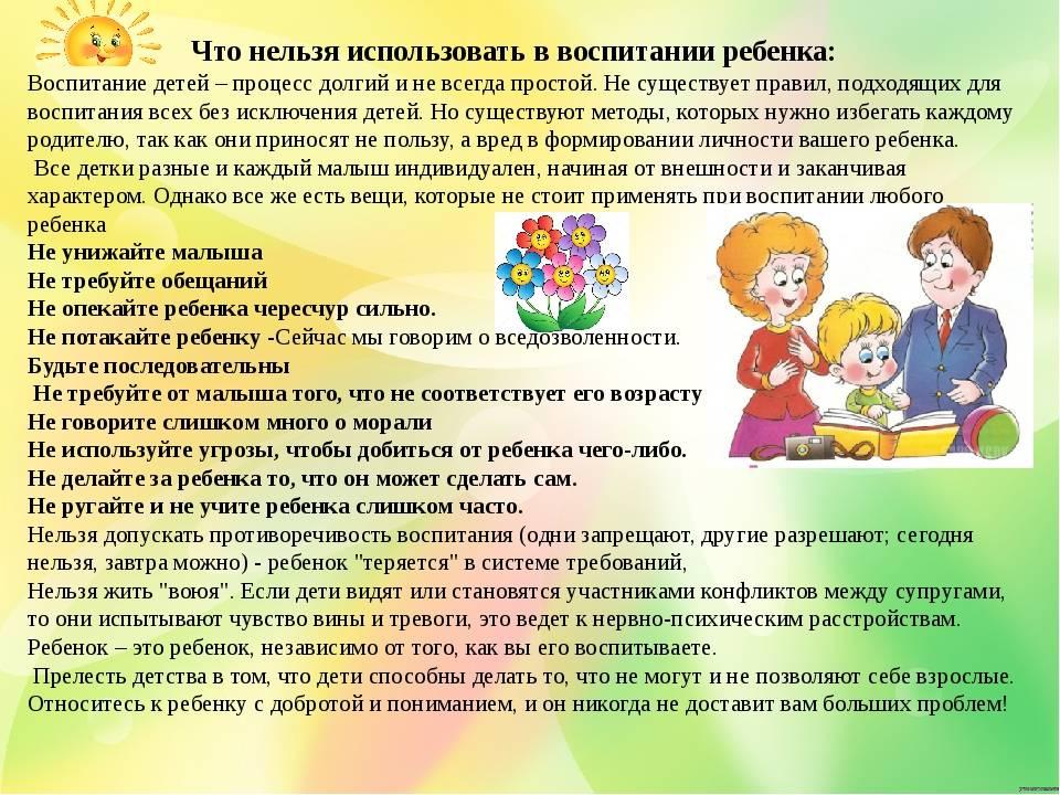 Урок 1. средства, методы и проблемы воспитания детей