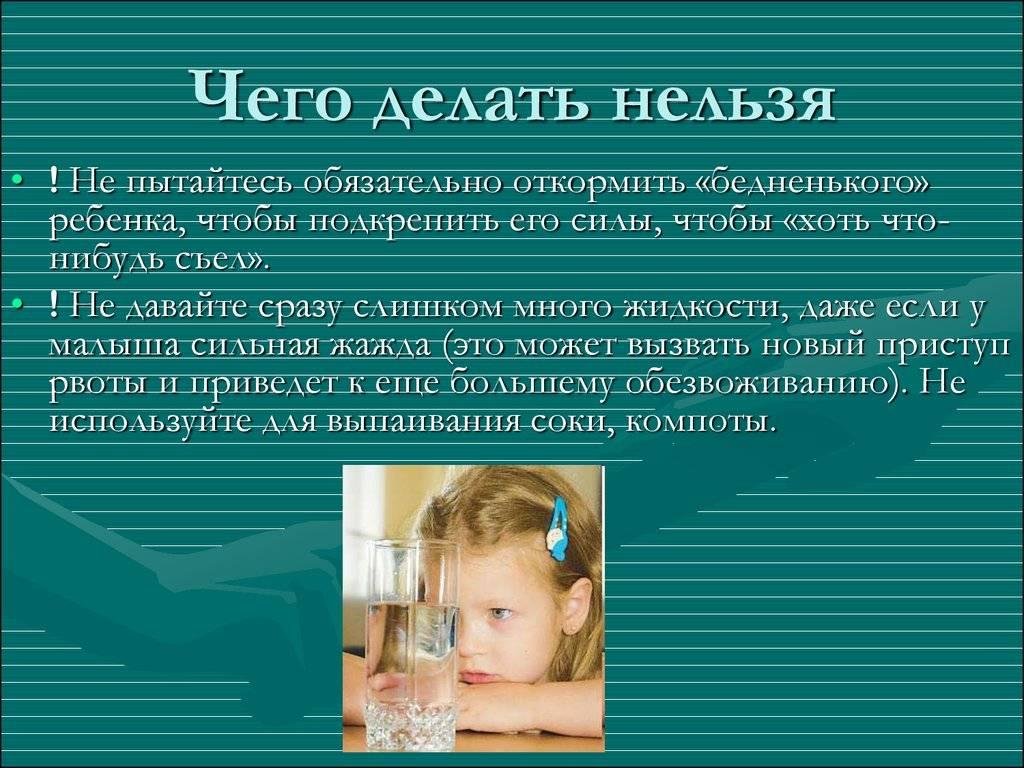 Рвота водой у ребенка до 1 года — что делать когда тошнит
