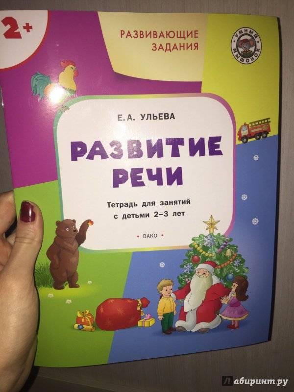 Книги для детей 2-3 лет: обзор 30-ти художественных произведения и развивающих пособий для малышей