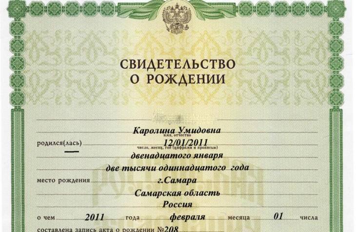 Где получить свидетельство о рождении ребенка в москве