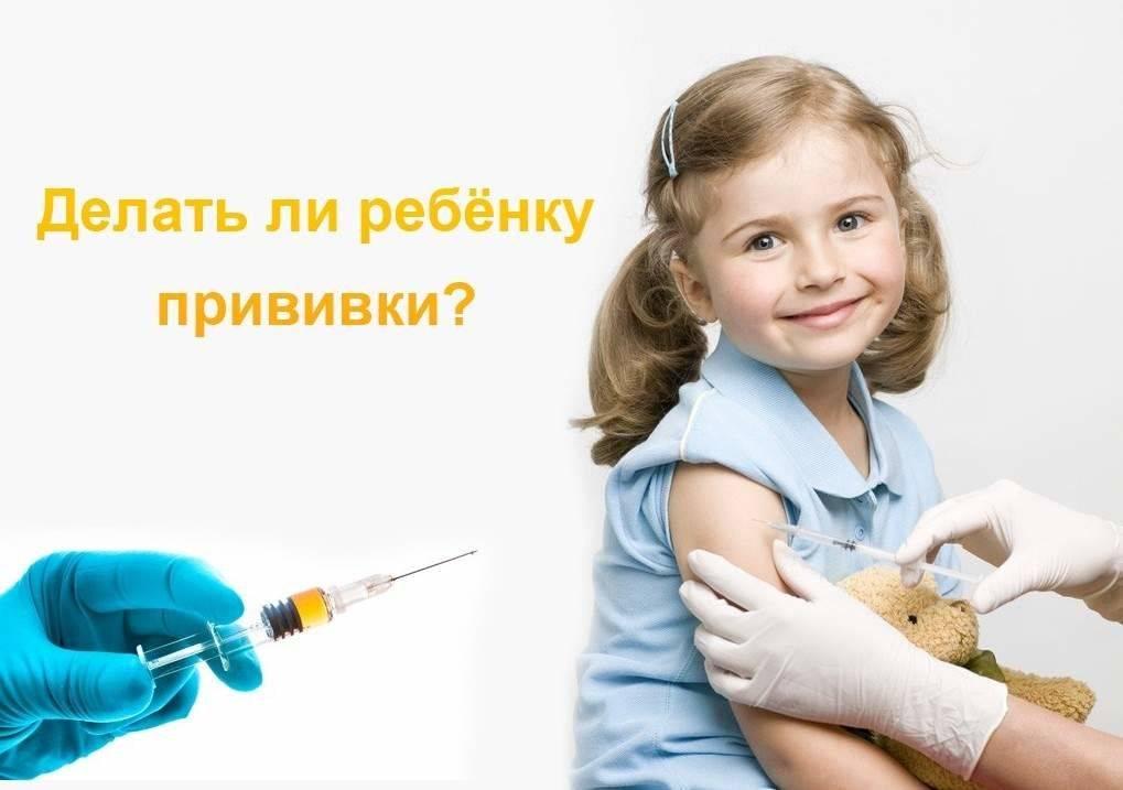 Прививки: за и против - мнение врача педиатра | блог medical note о здоровье и цифровой медицине