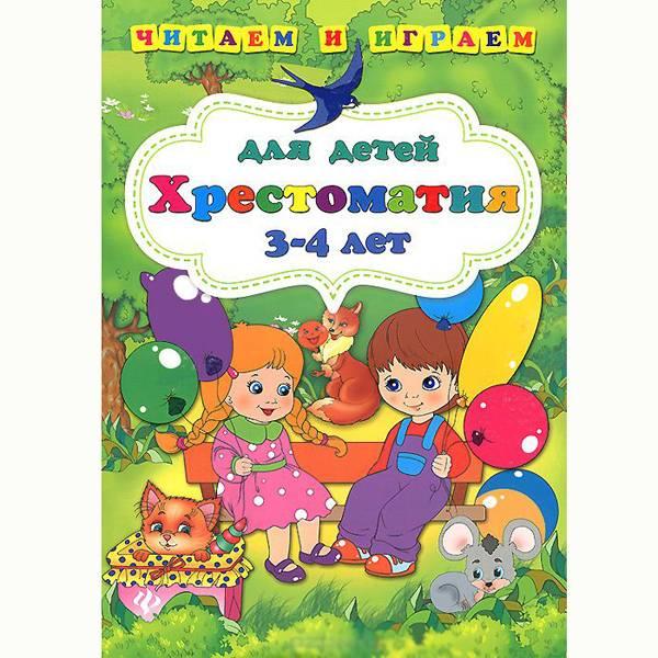 Книги для детей 4-5 лет: 30 лучших