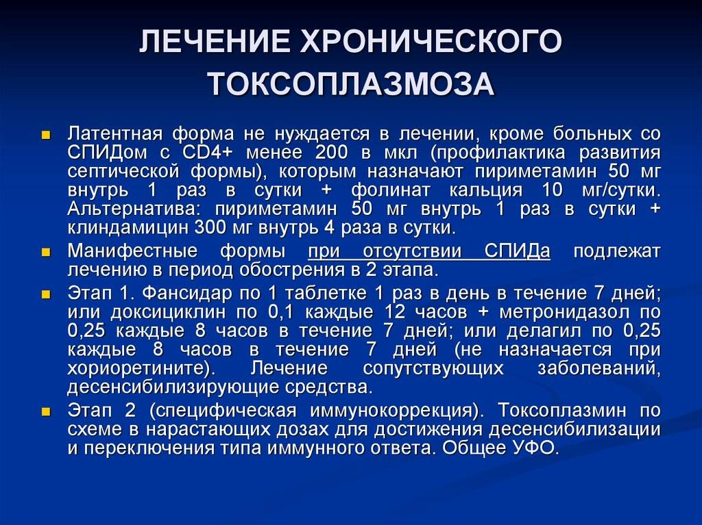 Токсоплазмоз нервной системы - симптомы болезни, профилактика и лечение токсаплазмоза нервной системы, причины заболевания и его диагностика на eurolab