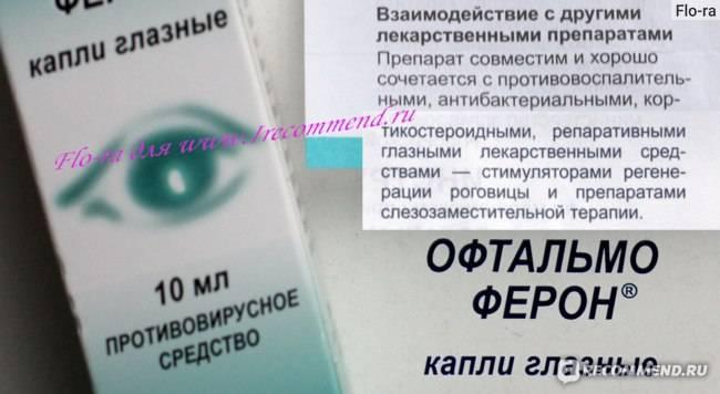 Как лечить конъюнктивит левомицетиновыми каплями
