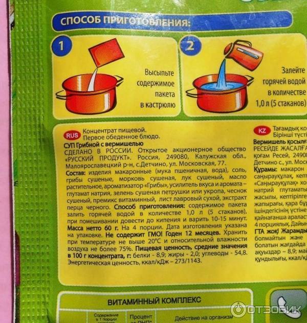 Суп для ребенка 8 месяцев — рецепты на каждый день