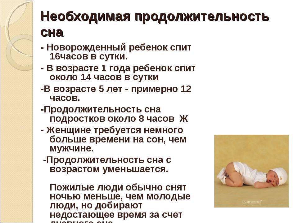 Ребенок не спит днем. 5 ситуаций с дневным сном: как наладить режим? развитие ребенка от 1 до 3 лет