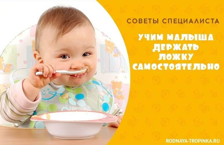 Как научить ребенка самостоятельно кушать ложкой - советы с видео