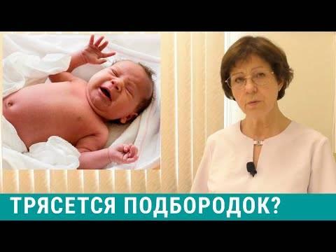 Трясется подбородок у новорожденного при кормлении и плаче