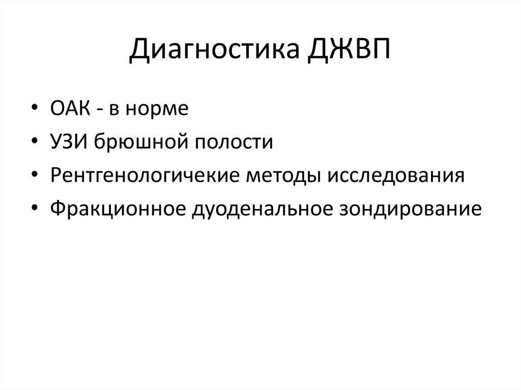 Дискинезия желчевыводящих путей (джвп)   itvm.ru институт традиционной восточной медицины