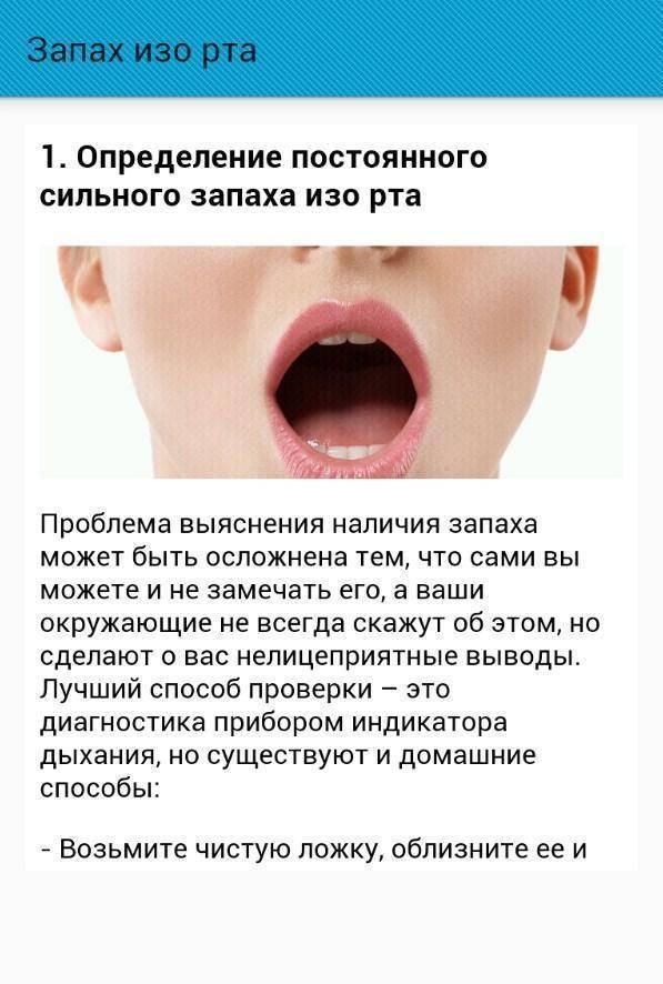 Запах ацетона изо рта у взрослого или ребенка - что делать?