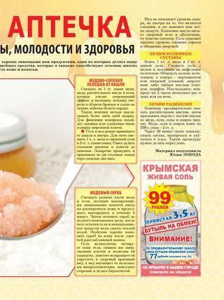 Лепешка от кашля: медовая с мукой, ржаная, рецепты для детей и взрослых