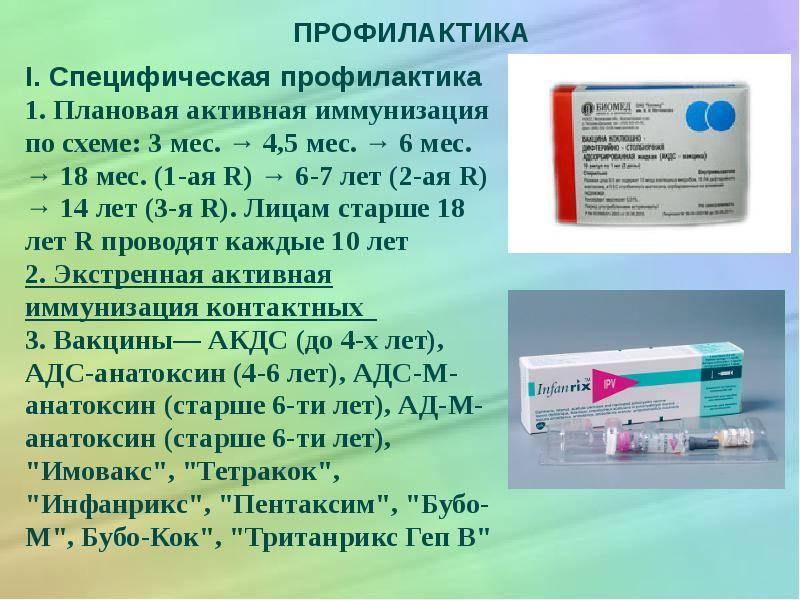 Дифтерия (dyphtheria) [1981 бисярина в.п. - детские болезни с уходом за детьми и анатомо-физиологическими особенностями детского возраста]