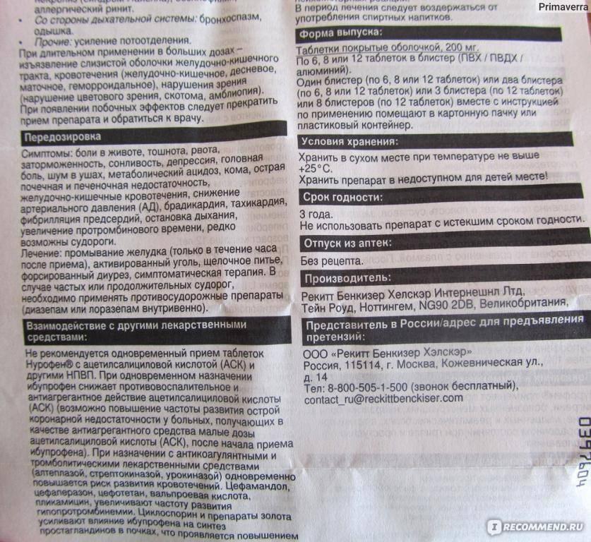 Эффективность и безопасность фиксированной комбинации ибупрофен/парацетамол при лихорадочном и болевом синдромах в амбулаторной практике » библиотека врача