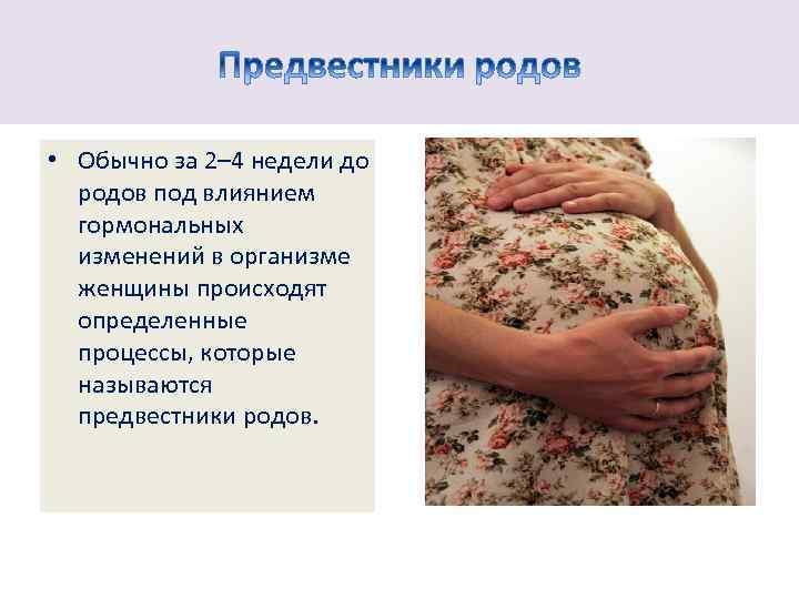 Предвестники приближающихся родов. какими они бывают? что делать? :: polismed.com