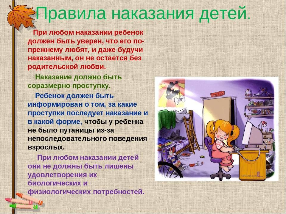 Как воспитывать ребенка без наказаний: простые, но такие сложные правила ⇒ блог ярослава самойлова