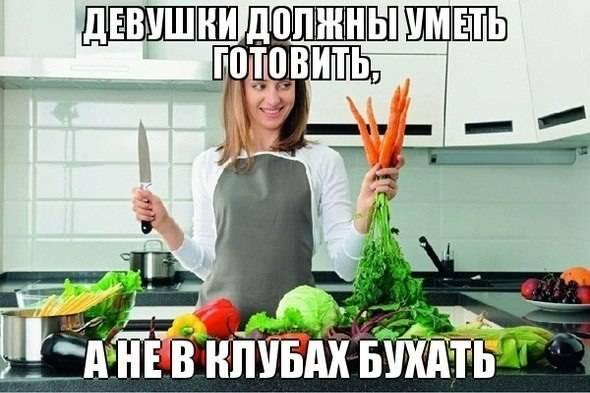 Должна ли уметь готовить хорошая мать