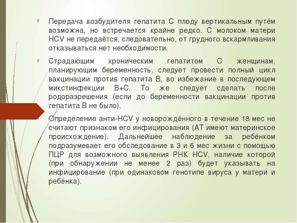 Гепатит / спид